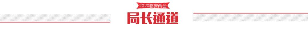 2020年临安两会 杭州市临安区第十六届人民代表大会第四次会议 政协第九届杭州市临安区委员会第四次会议